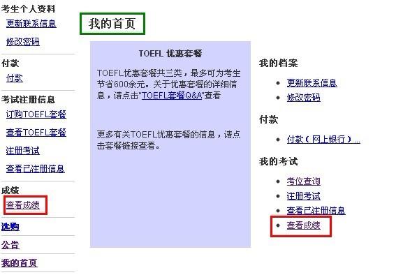 托福ope体育网站成绩查询2
