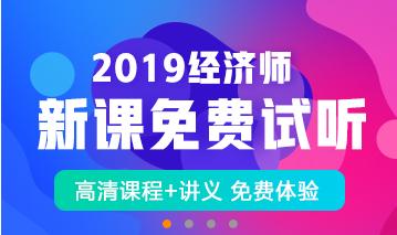 2019年经济师ope体育网站在线课程精品VIP辅导