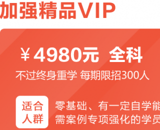 2019年一级消防工程师名师集训营+精品VIP加强版+VIP