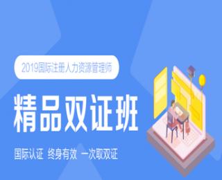 2019年国际注册人力资源管理师精品双证班+零基础取证班+实操就业班
