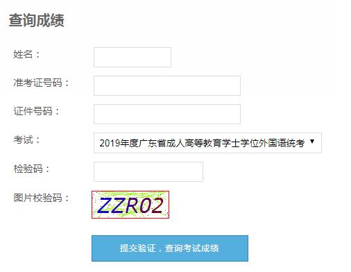 2019年广东成人学位英语ope体育网站成绩查询入口