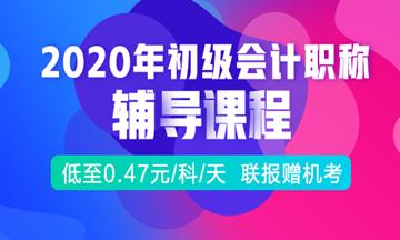 20年中华会计网校