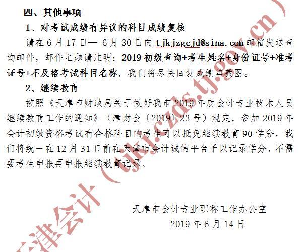天津2019初级会计报考资格审核及领取资格证书通知