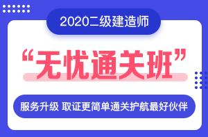 2020年建工教育网辅导