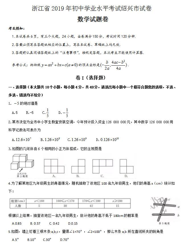 2019年浙江绍兴中考《数学》真题及答案已公布