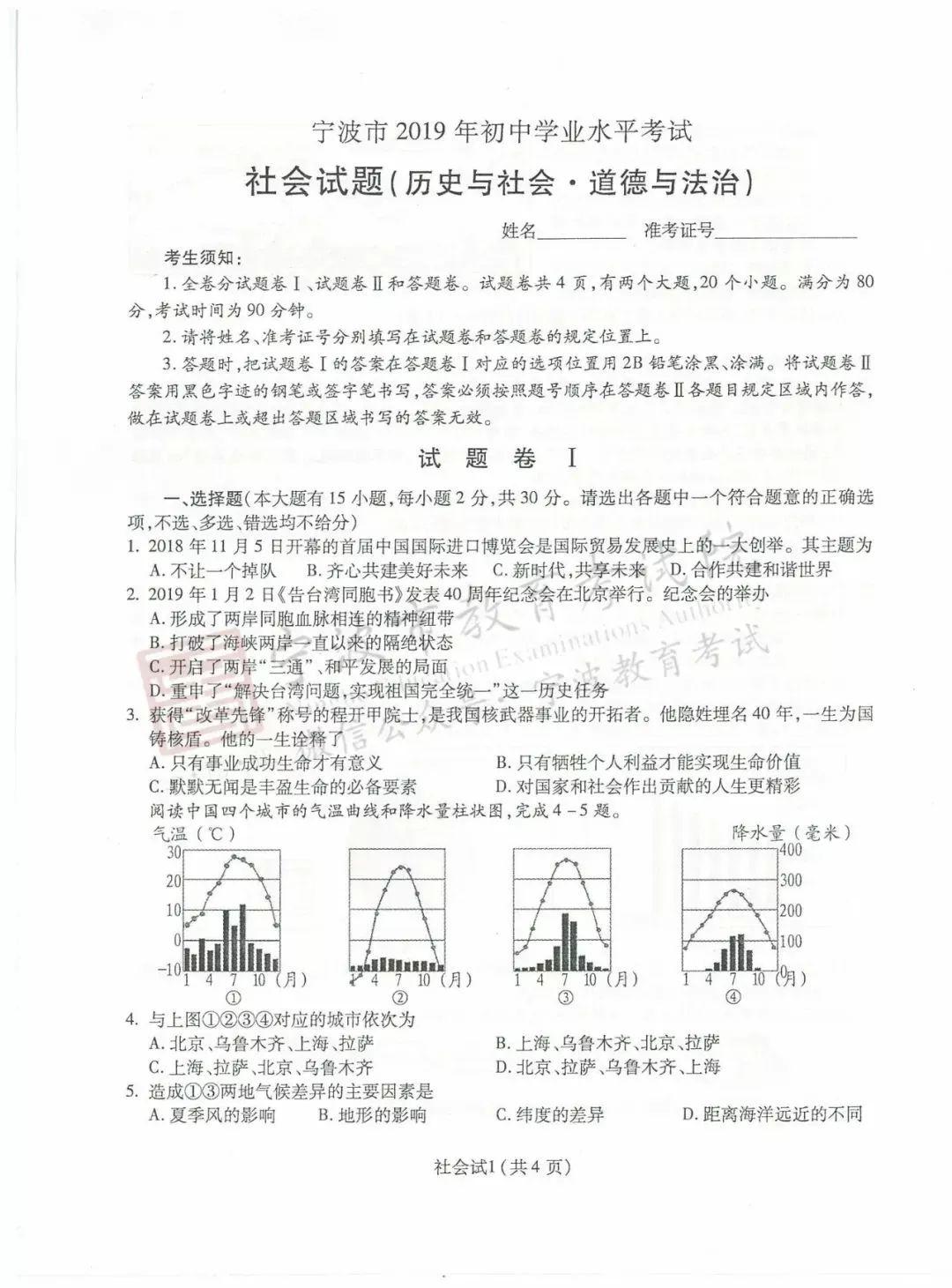 2019年浙江宁波中考《历史》真题及答案已公布