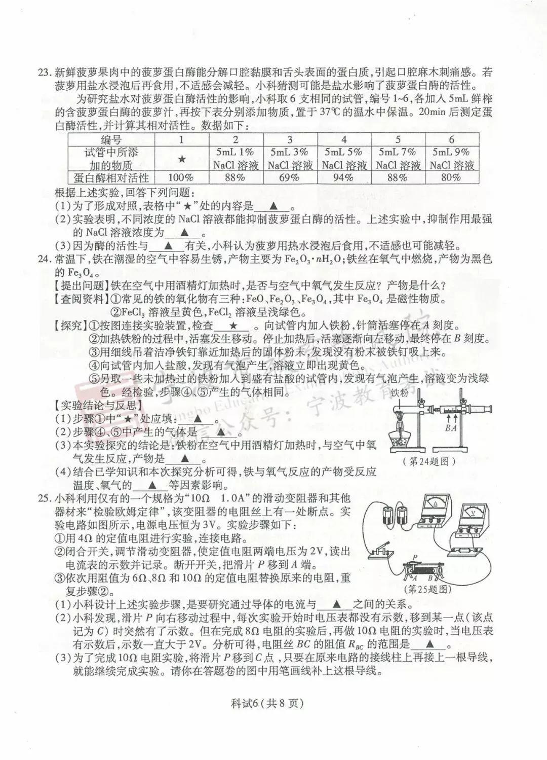 2019年浙江宁波中考《物理》真题及答案已公布