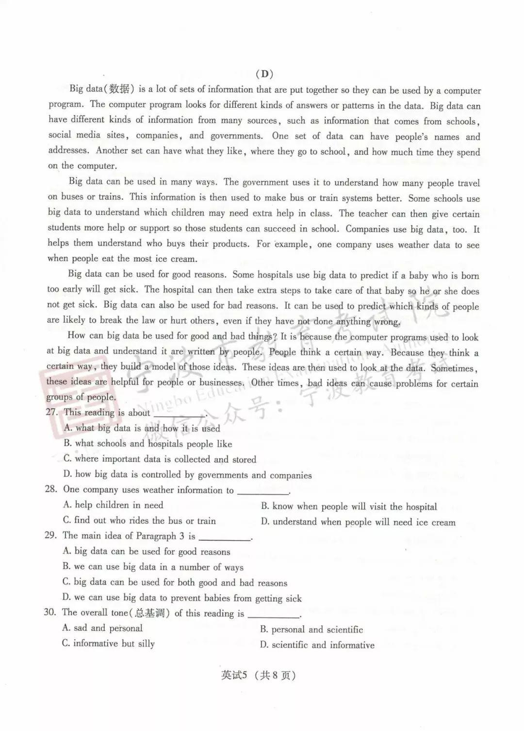 2019年浙江宁波中考《英语》真题及答案已公布