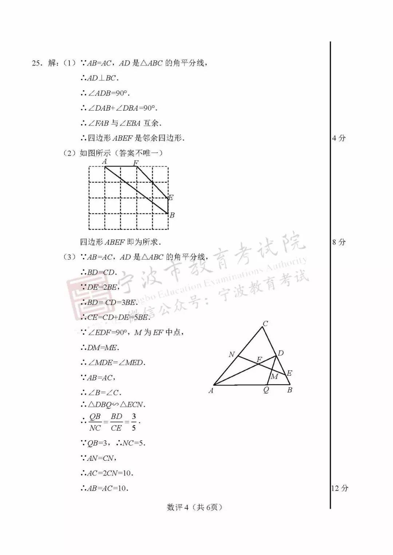 2019年浙江宁波中考《数学》真题及答案已公布