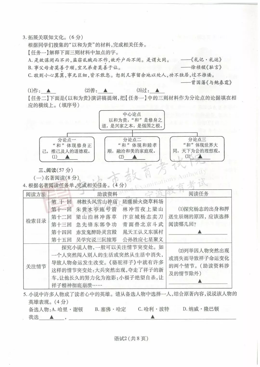2019年浙江宁波中考《语文》真题及答案已公布
