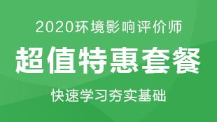 2020年环境影响评价师辅导