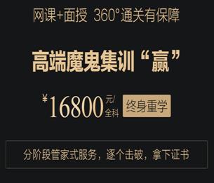 19年执业药师网络面授魔鬼集训