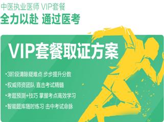 19年中医医师VIP套餐