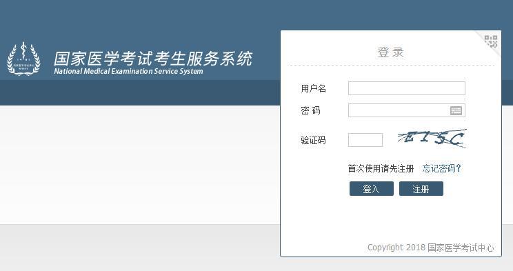 2019年甘肃中西医助理医师ope体育网站综合笔试准考证打印入口