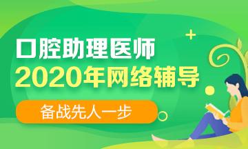 20年口腔执业医师网络辅导