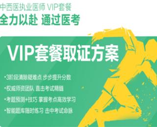 19年中西医结合医师VIP套餐
