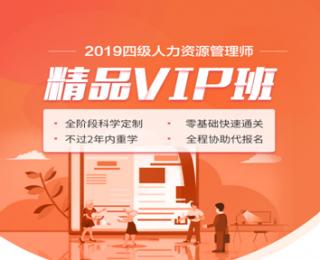2019年四级人力资源管理师精品VIP班