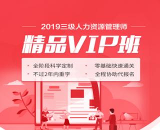 2019年三级人力资源管理师精品VIP班