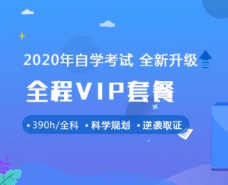 2020年环球网校自学ope体育网站全程VIP套餐