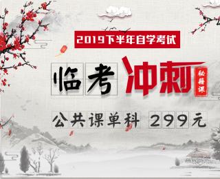 2019年环球网校自学ope体育网站冲刺秘籍课