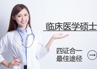 2020年医学硕士网络课程