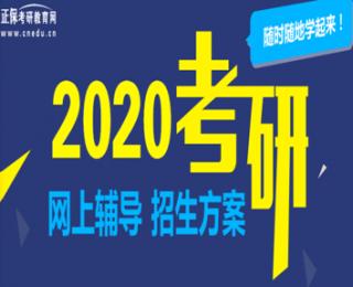 2020年考研全新备战方案上线!