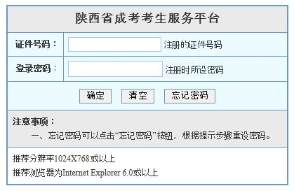 2019年陕西成人高考录取查询入口已开通 点击进入