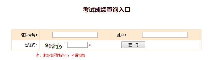 2019年执业药师ope体育网站成绩查询入口已开通