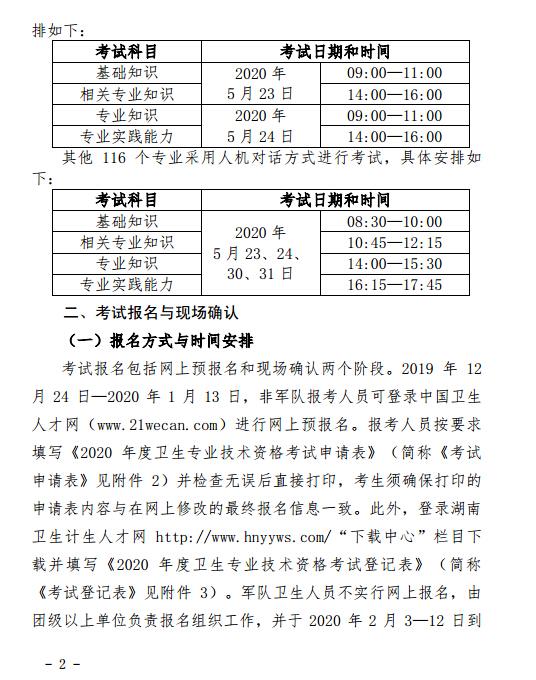 湘潭考点2020年卫生专业技术资格ope体育网站报名通知