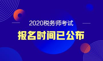 2020年税务师ope体育网站报名时间