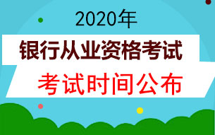 2020年银行从业资格ope体育网站时间