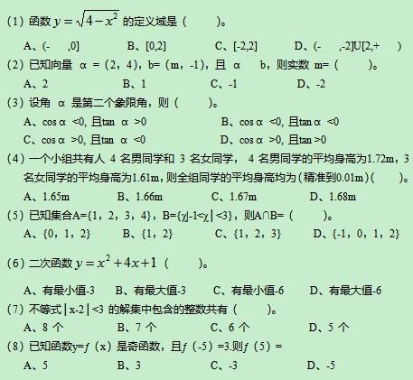 2020年成人高考高起点《数学》模拟题及答案(1)