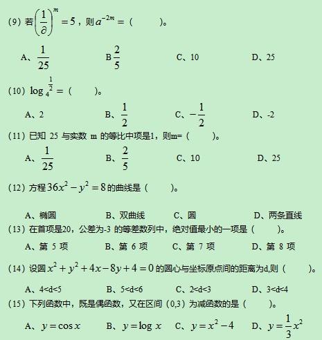 2020年成人高考高起点《数学》模拟题及答案(2)
