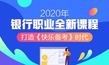 20年中华ope体育网站网校银行从业资格在线辅导