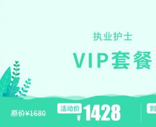 2020年环球网校执业护士-VIP套餐