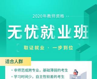 2020年教师资格无忧就业环球网校