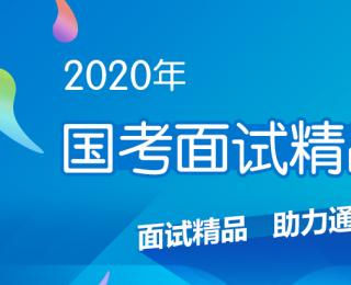 2020上教师资格面试精品-环球网校