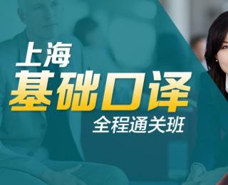 2020年上海基础口译全程通关班-新东方在线