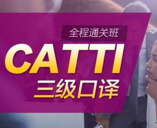 2020年CATTI 三级口译全程通关班-新东方在线