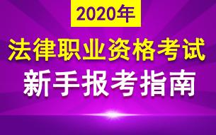 20年法律职业资格ope体育网站ope体育网站报名指南