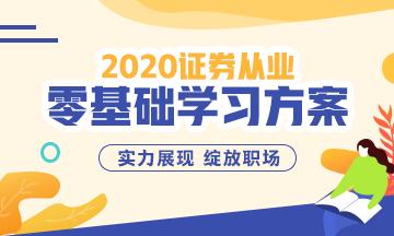 20年中华会计网校证券从业资格精品班及高效实验班在线辅导-名师王菊、孔令臣、冯冬梅老师主讲