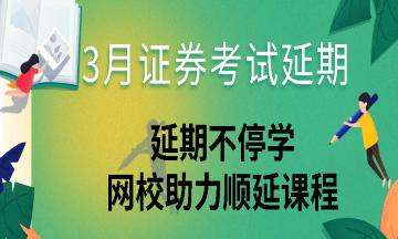 中华会计网校助力顺延课程至下一考期-20年中华会计网校为报名3月期货、基金、证券从业资格ope体育网站的学员进行课程延期,延期至下一考期(5月份考期)
