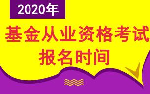 2020年基金从业资格ope体育网站报名时间安排!