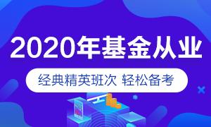 20年中华ope体育网站网校基金从业资格在线辅导