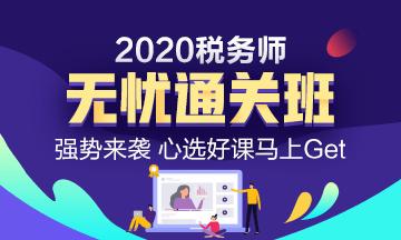 2020年中华会计网税务师辅导(高效实验班+超值精品班+VIP签约特训班)