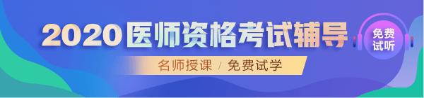 【医师辅导】2020医师辅导精选名师授课 免费试学 领资料