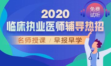 20年执业医师辅导-医学教育网临床执业医师ope体育网站