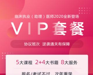 20年VIP套餐-环球网校临床执业医师