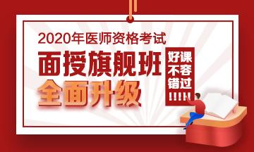 名师高端面授-2020年临床助理执业医师