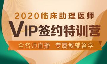 VIP签约特训营-2020年临床执业助理医师